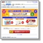 thumb_insurance_rakuten_co_jp.jpg